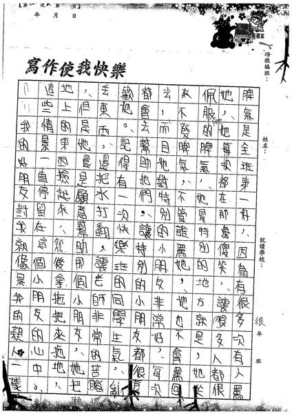 99W5104童靖雯 (3).jpg