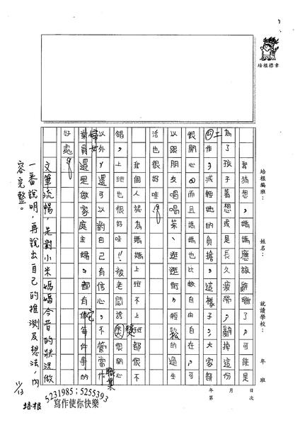99W4209劉旻耘 (2).jpg