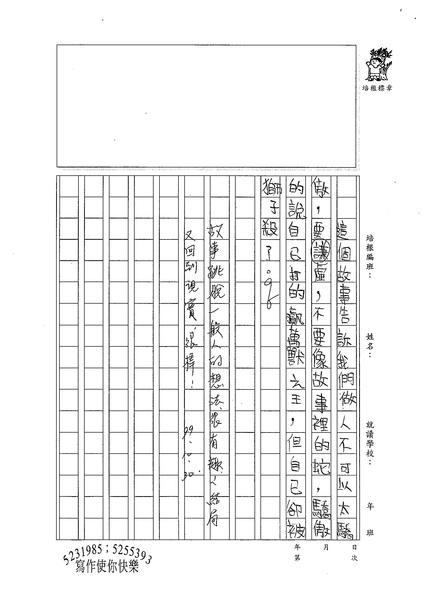 99W5207郭羽綸 (3).jpg