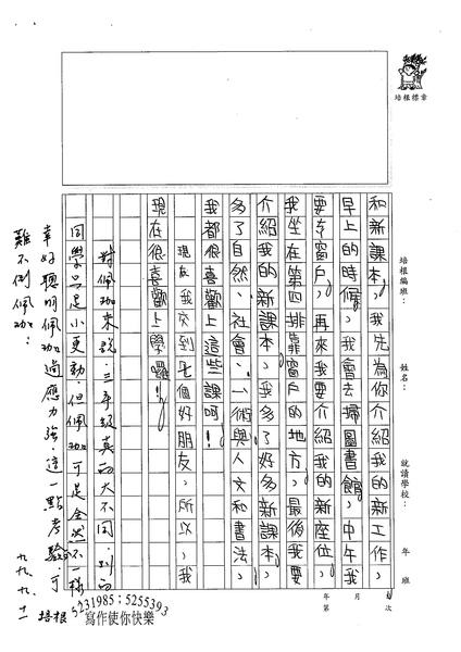 99W3201蔡佩珈 (2).jpg