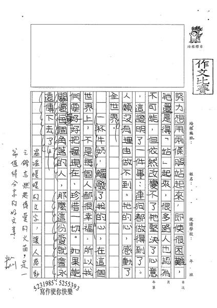 99W5305鍾宛臻 (3).jpg