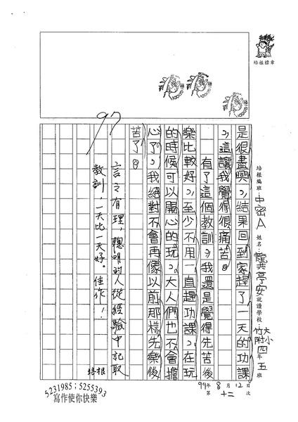 99TMW12龔亭安 (2).jpg