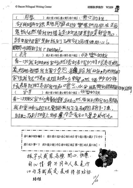99W3209許辰宇 (2).jpg
