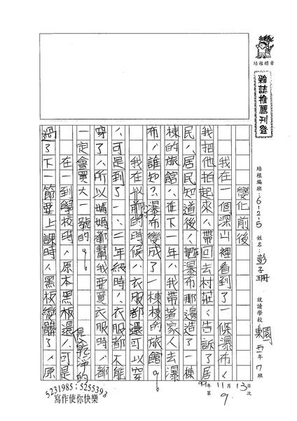 99W5209彭子珊 (1).jpg