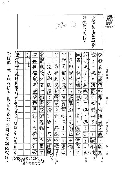 100W4406蔡宥嫻 (2).jpg