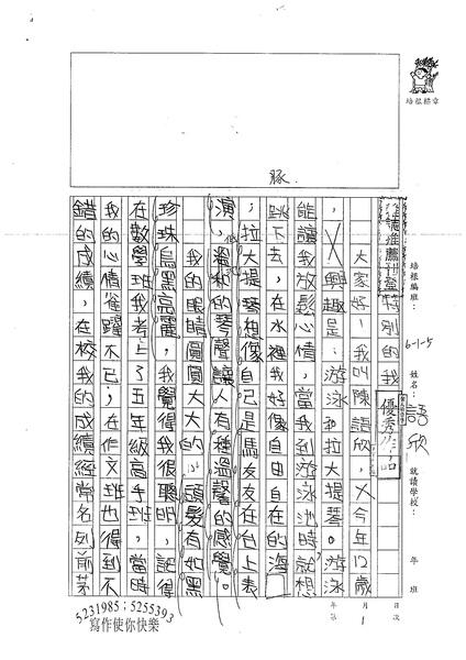 99W5101陳語欣 (1).jpg