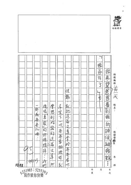 99W3210蔡佳勳 (2).jpg