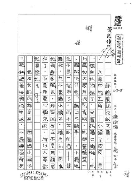 99W5208鍾宛臻 (1).jpg