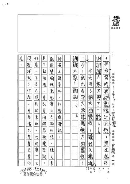 99W4201黃郁潔 (2).jpg