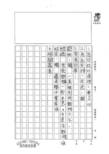99W5207莊育涵 (2).jpg