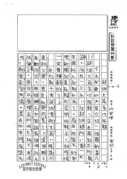 100W5403林宸瑋 (1).jpg