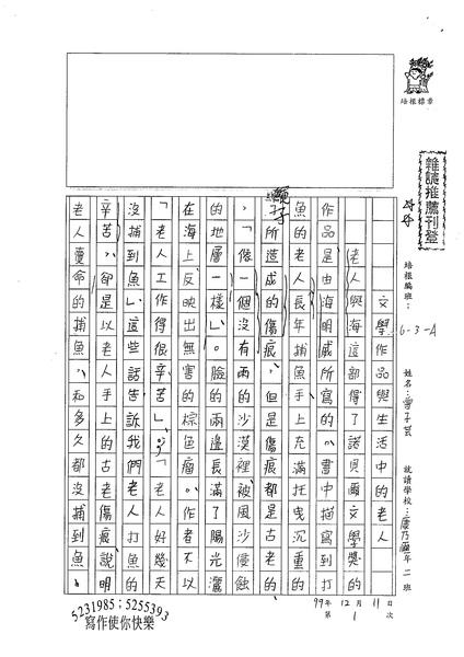 99WA301曾子芸 (1).jpg