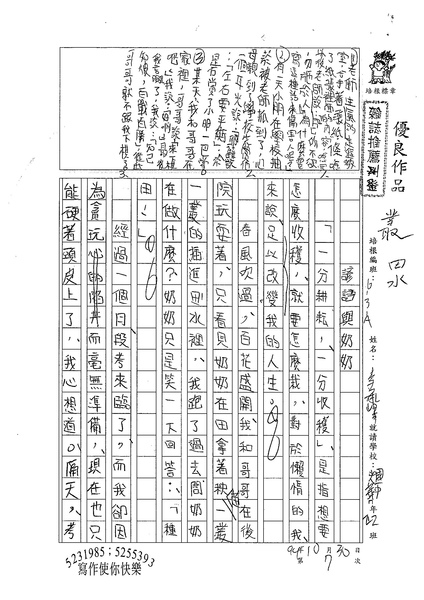 99WA207李承嶧 (1).jpg