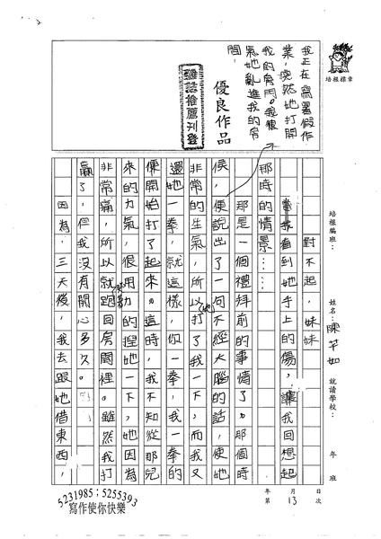 99TSW13陳芊如 (1).jpg