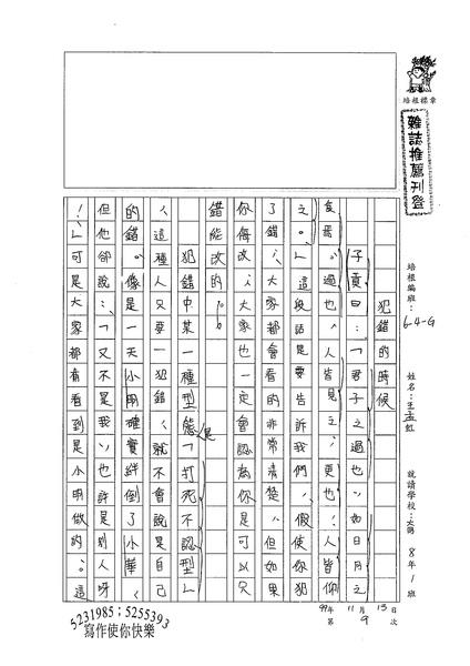 99WG209王孟虹 (1).jpg