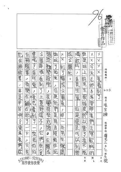 99W3206張芝綾 (1).jpg