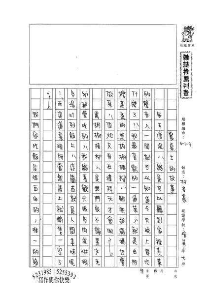 99WG204林彥豪 (1).jpg