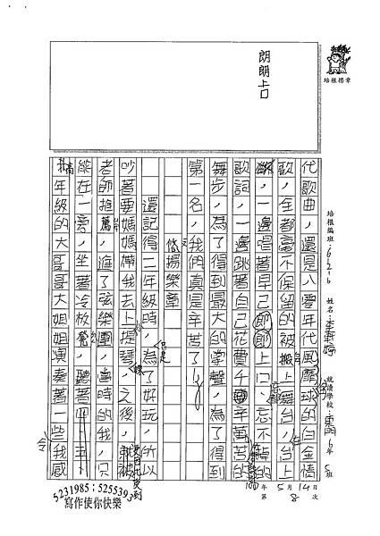 100W6408李軒婷 (2).jpg