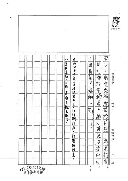 99W4303蔡宥嫻 (3).jpg
