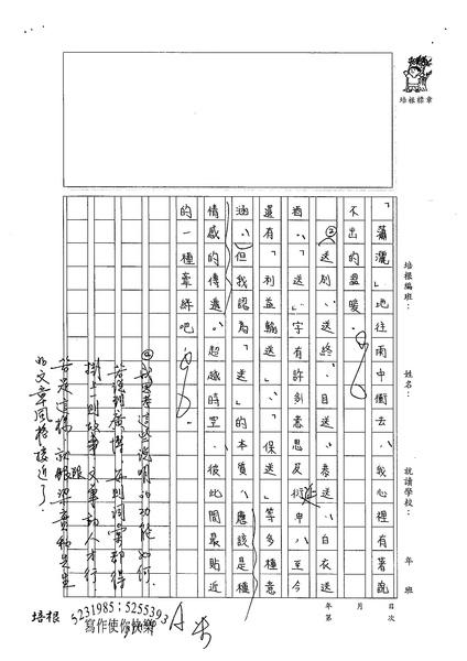 99WE207張若瑜 (4).jpg