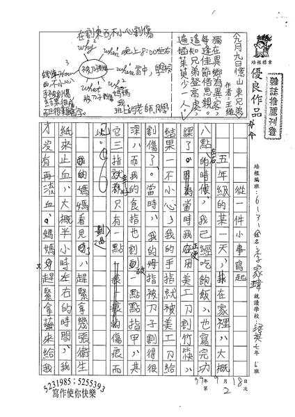 99WA202李家瑋 (1).jpg