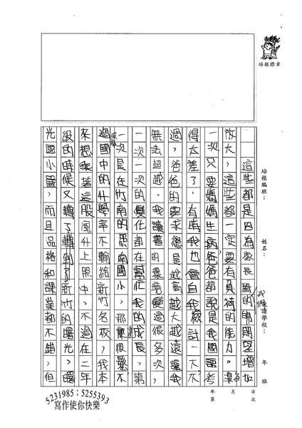 99W5210劉雨潔 (2).jpg
