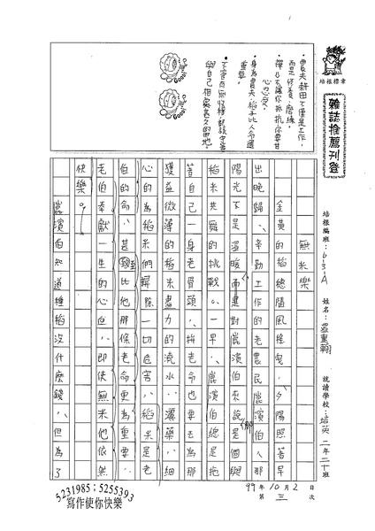 99WG203溫重翰 (1).jpg