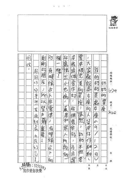 99W5107劉正祥 (3).jpg
