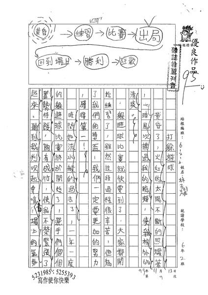99W6209林子耀 (1).jpg
