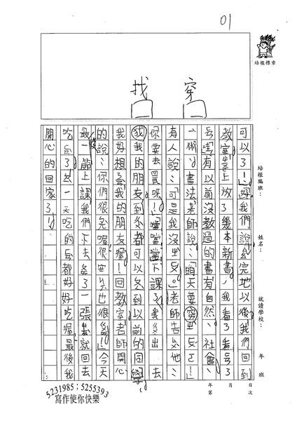 99W3201黃思肜 (2).jpg