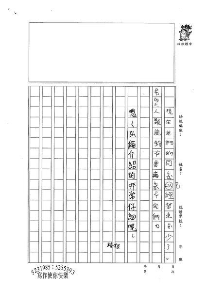 99W3302蔡弘倫 (2).jpg