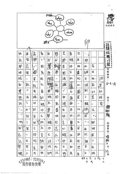 99WA209唐敏騏 (1).jpg