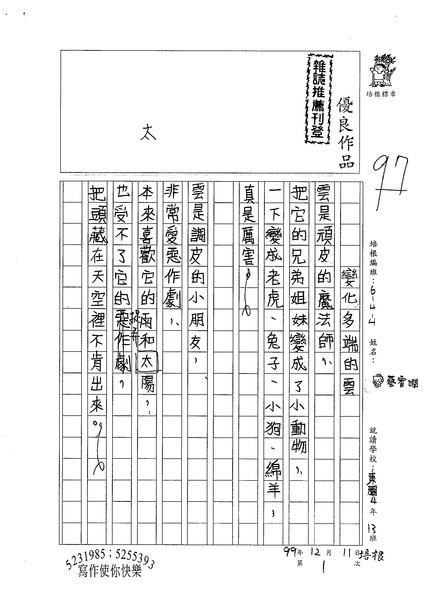 99W4301蔡宥嫻 (1).jpg