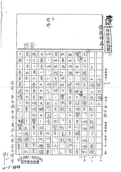 100W3407古佳璇 (2).jpg