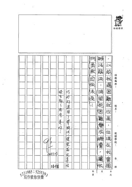 99W5210鍾宛臻 (4).jpg