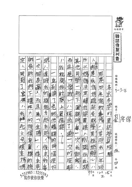 99W5302劉宇傑 (1).jpg
