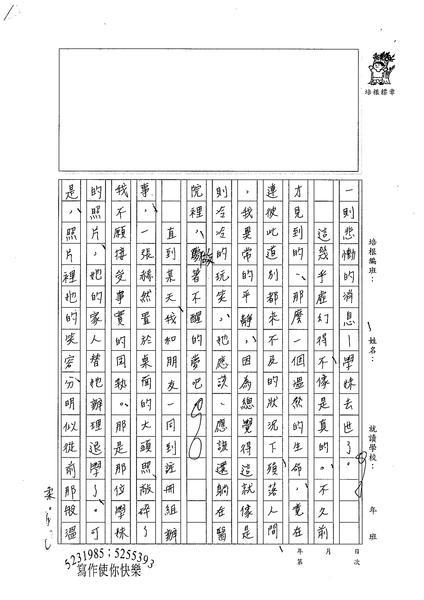 99WE207游季庭 (4).jpg