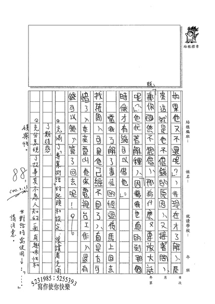 99WG308黃瀚 (3).jpg