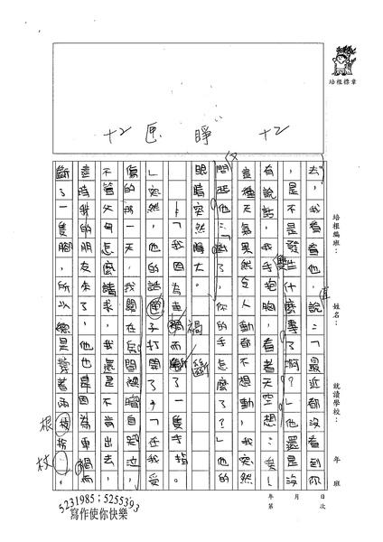 99W5209林晏鴻 (2).jpg