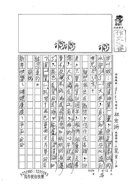99W4305林宏諭 (2).jpg