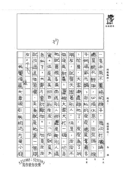 99W5208鍾宛臻 (2).jpg