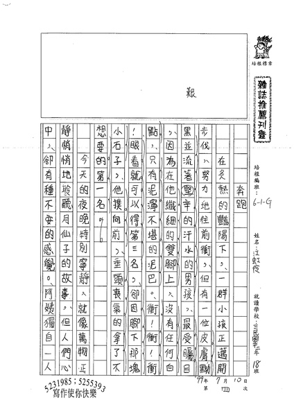 99WG104江虹伶 (1).jpg