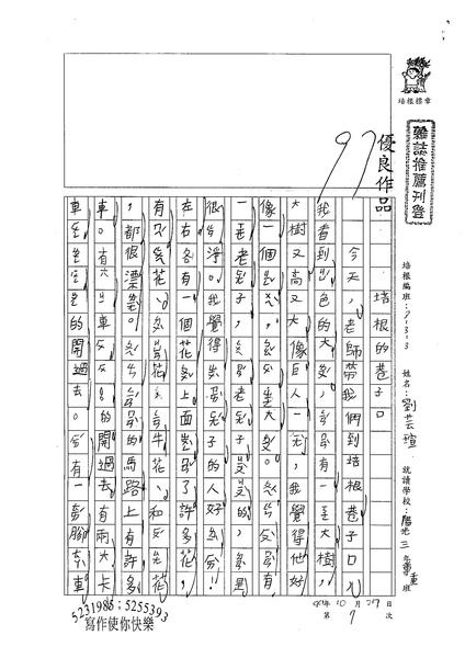 99W3207劉芸瑄 (1).jpg