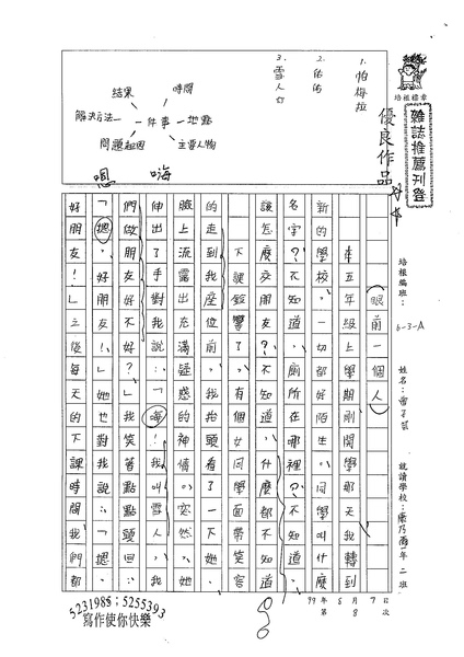 99WA108曾子芸 (1).jpg
