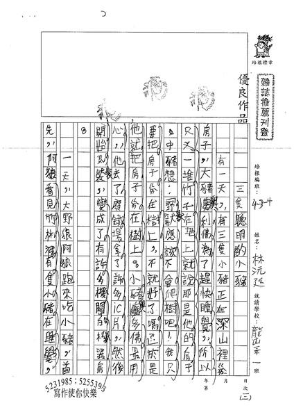 99W4103林沅廷 (1).jpg