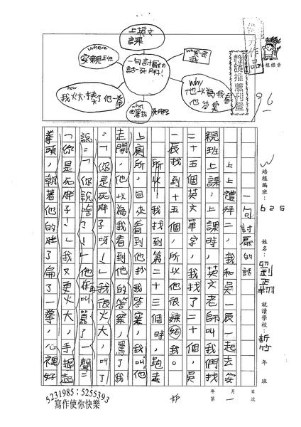 99W5301劉正翔 (1).jpg