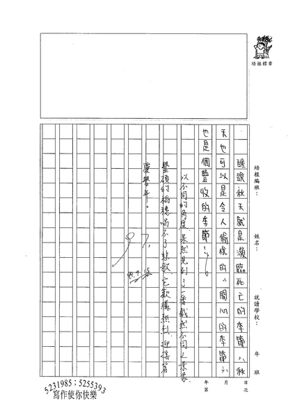 99WG201柯玟予 (3).jpg