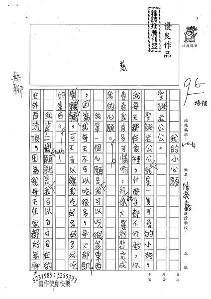 99W4302陳奕嘉 (1).jpg