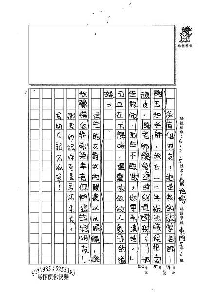 100W5408曹怡婷 (2).jpg