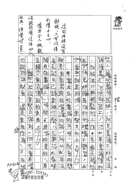 99WA110曾子庭 (2).jpg